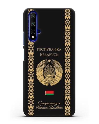 Чехол с орнаментом и гербом Республики Беларусь с именем, фамилией на русском языке силикон черный для Huawei Nova 5T
