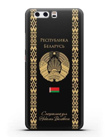 Чехол с орнаментом и гербом Республики Беларусь с именем, фамилией на русском языке силикон черный для Huawei P10