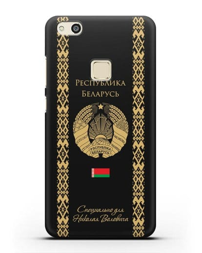 Чехол с орнаментом и гербом Республики Беларусь с именем, фамилией на русском языке силикон черный для Huawei P10 Lite