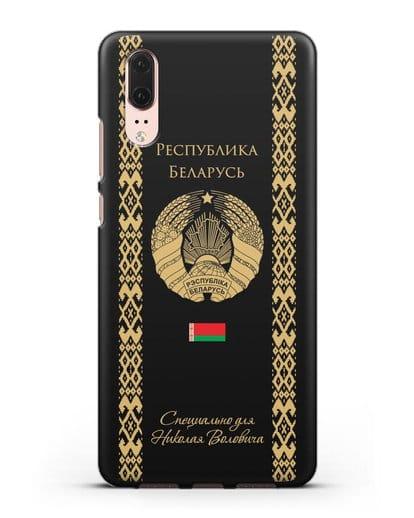 Чехол с орнаментом и гербом Республики Беларусь с именем, фамилией на русском языке силикон черный для Huawei P20