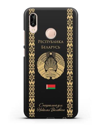 Чехол с орнаментом и гербом Республики Беларусь с именем, фамилией на русском языке силикон черный для Huawei P20 Lite