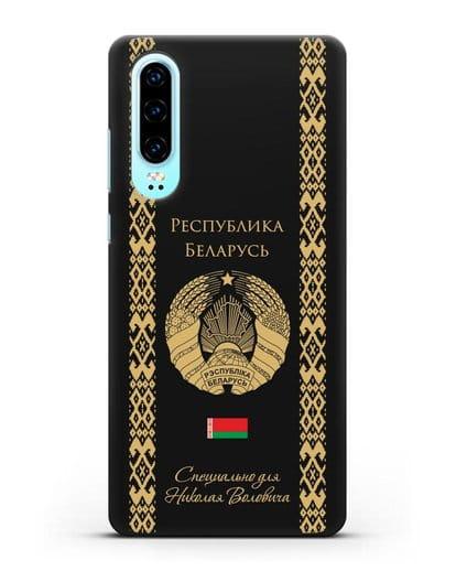Чехол с орнаментом и гербом Республики Беларусь с именем, фамилией на русском языке силикон черный для Huawei P30
