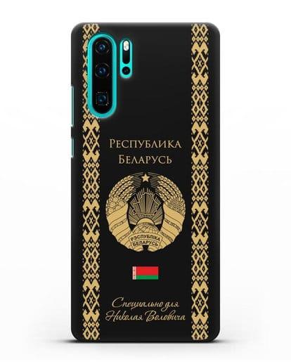Чехол с орнаментом и гербом Республики Беларусь с именем, фамилией на русском языке силикон черный для Huawei P30 Pro