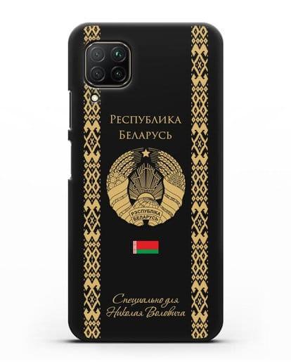 Чехол с орнаментом и гербом Республики Беларусь с именем, фамилией на русском языке силикон черный для Huawei P40 lite