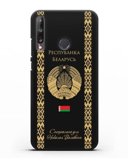 Чехол с орнаментом и гербом Республики Беларусь с именем, фамилией на русском языке силикон черный для Huawei P40 lite E