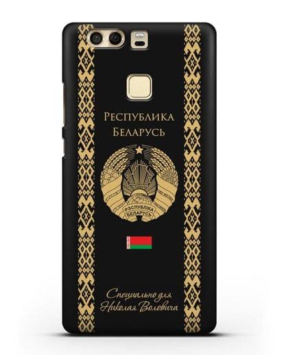 Чехол с орнаментом и гербом Республики Беларусь с именем, фамилией на русском языке силикон черный для Huawei P9
