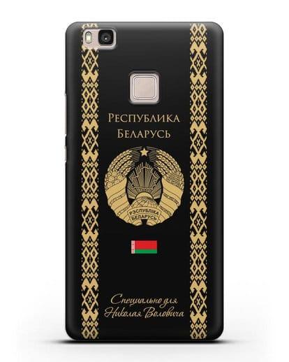Чехол с орнаментом и гербом Республики Беларусь с именем, фамилией на русском языке силикон черный для Huawei P9 Lite