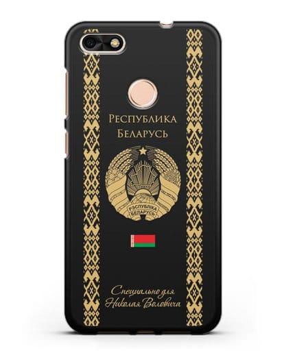 Чехол с орнаментом и гербом Республики Беларусь с именем, фамилией на русском языке силикон черный для Huawei P9 Lite mini