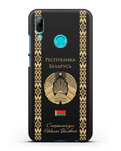 Чехол с орнаментом и гербом Республики Беларусь с именем, фамилией на русском языке силикон черный для Huawei P Smart 2019