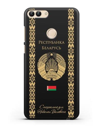 Чехол с орнаментом и гербом Республики Беларусь с именем, фамилией на русском языке силикон черный для Huawei P Smart