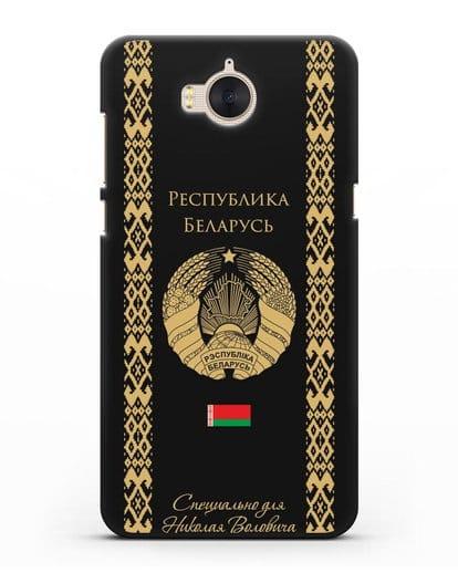 Чехол с орнаментом и гербом Республики Беларусь с именем, фамилией на русском языке силикон черный для Huawei Y5 2017