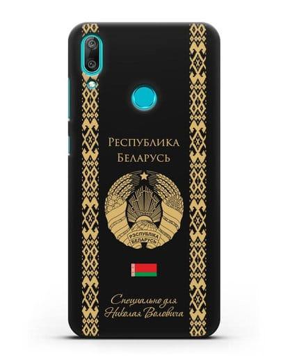 Чехол с орнаментом и гербом Республики Беларусь с именем, фамилией на русском языке силикон черный для Huawei Y7 2019