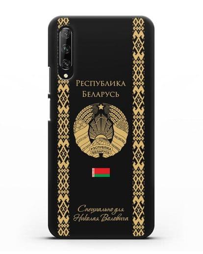 Чехол с орнаментом и гербом Республики Беларусь с именем, фамилией на русском языке силикон черный для Huawei Y9s