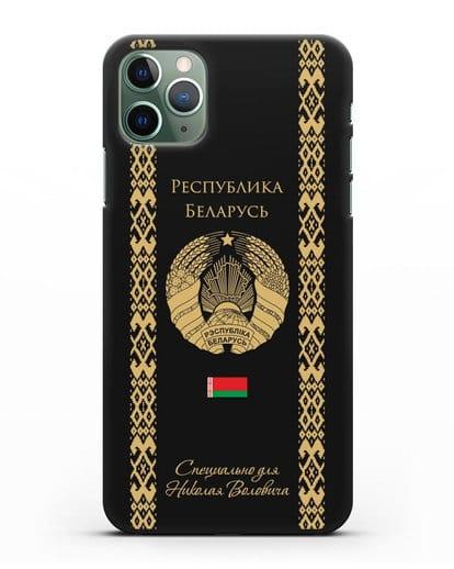 Чехол с орнаментом и гербом Республики Беларусь с именем, фамилией на русском языке силикон черный для iPhone 11 Pro