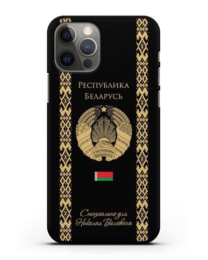 Чехол с орнаментом и гербом Республики Беларусь с именем, фамилией на русском языке силикон черный для iPhone 12 Pro