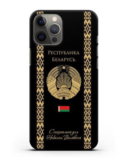 Чехол с орнаментом и гербом Республики Беларусь с именем, фамилией на русском языке силикон черный для iPhone 12 Pro Max