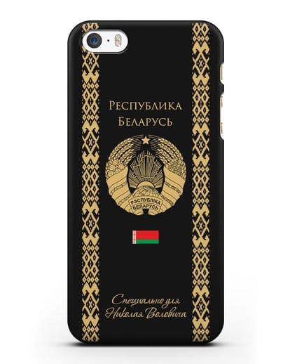 Чехол с орнаментом и гербом Республики Беларусь с именем, фамилией на русском языке силикон черный для iPhone 5/5s/SE