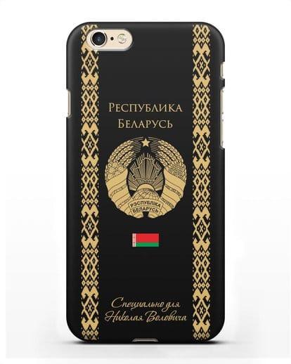 Чехол с орнаментом и гербом Республики Беларусь с именем, фамилией на русском языке силикон черный для iPhone 6s