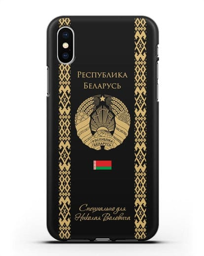 Чехол с орнаментом и гербом Республики Беларусь с именем, фамилией на русском языке силикон черный для iPhone X