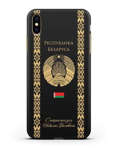 Чехол с орнаментом и гербом Республики Беларусь с именем, фамилией на русском языке силикон черный для iPhone XS Max