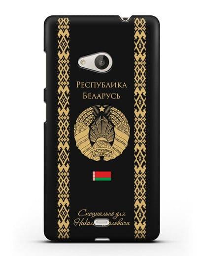 Чехол с орнаментом и гербом Республики Беларусь с именем, фамилией на русском языке силикон черный для Microsoft Lumia 535