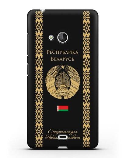 Чехол с орнаментом и гербом Республики Беларусь с именем, фамилией на русском языке силикон черный для Microsoft Lumia 540