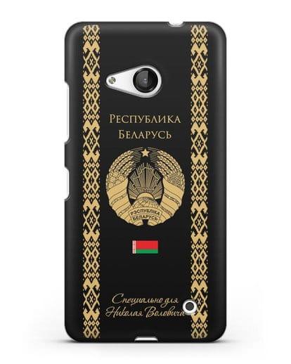 Чехол с орнаментом и гербом Республики Беларусь с именем, фамилией на русском языке силикон черный для Microsoft Lumia 550