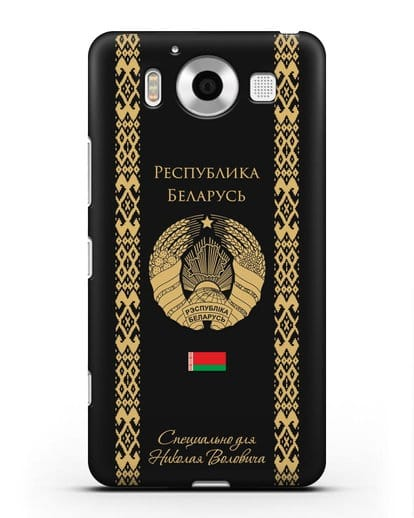 Чехол с орнаментом и гербом Республики Беларусь с именем, фамилией на русском языке силикон черный для Microsoft Lumia 950