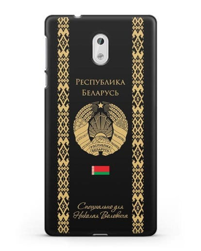 Чехол с орнаментом и гербом Республики Беларусь с именем, фамилией на русском языке силикон черный для Nokia 3