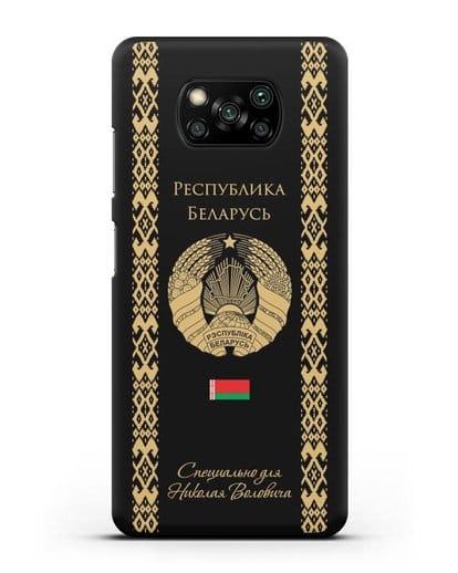 Чехол с орнаментом и гербом Республики Беларусь с именем, фамилией на русском языке силикон черный для Xiaomi Poco X3