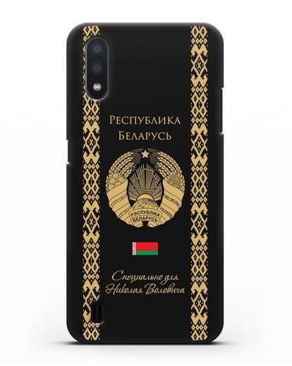 Чехол с орнаментом и гербом Республики Беларусь с именем, фамилией на русском языке силикон черный для Samsung Galaxy A01 [SM-A015F]