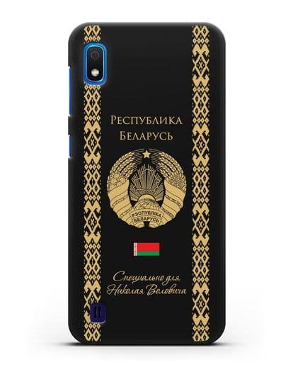 Чехол с орнаментом и гербом Республики Беларусь с именем, фамилией на русском языке силикон черный для Samsung Galaxy A10 [SM-A105F]
