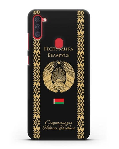 Чехол с орнаментом и гербом Республики Беларусь с именем, фамилией на русском языке силикон черный для Samsung Galaxy A11 [SM-A115F]