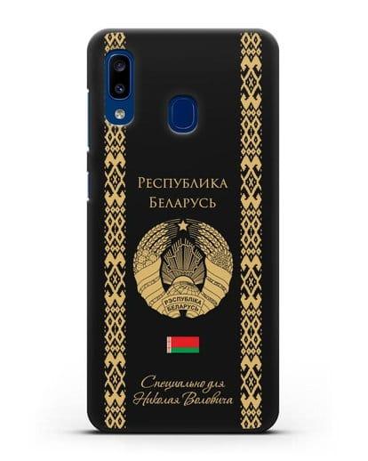 Чехол с орнаментом и гербом Республики Беларусь с именем, фамилией на русском языке силикон черный для Samsung Galaxy A20 [SM-A205FN]