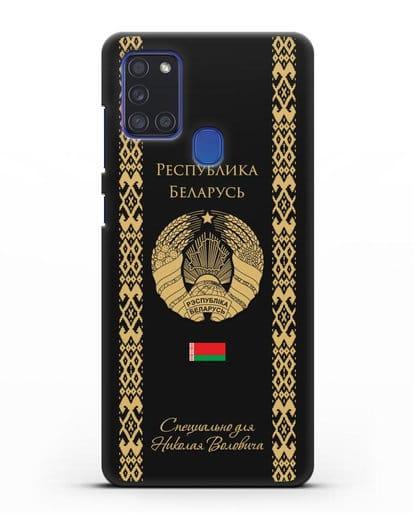 Чехол с орнаментом и гербом Республики Беларусь с именем, фамилией на русском языке силикон черный для Samsung Galaxy A21s [SM-A217F]