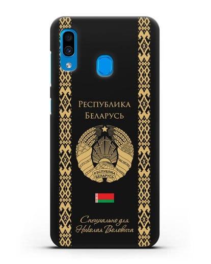 Чехол с орнаментом и гербом Республики Беларусь с именем, фамилией на русском языке силикон черный для Samsung Galaxy A30 [SM-A305FN]