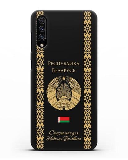 Чехол с орнаментом и гербом Республики Беларусь с именем, фамилией на русском языке силикон черный для Samsung Galaxy A30s [SM-A307FN]