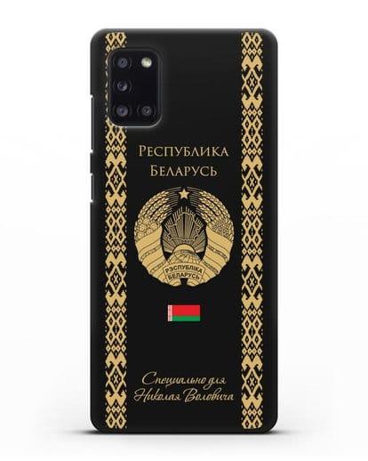 Чехол с орнаментом и гербом Республики Беларусь с именем, фамилией на русском языке силикон черный для Samsung Galaxy A31 [SM-A315F]