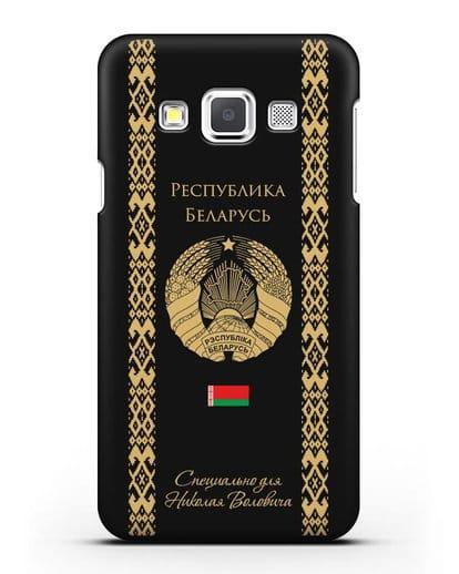 Чехол с орнаментом и гербом Республики Беларусь с именем, фамилией на русском языке силикон черный для Samsung Galaxy A3 2015 [SM-A300F]