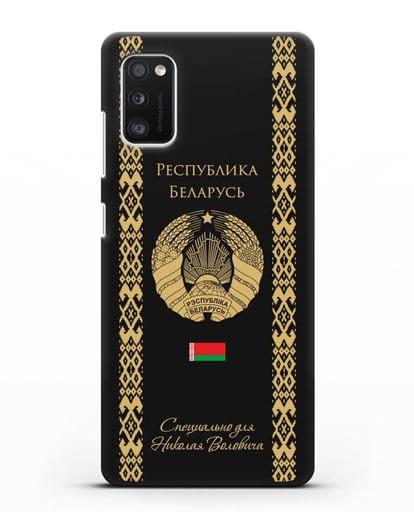 Чехол с орнаментом и гербом Республики Беларусь с именем, фамилией на русском языке силикон черный для Samsung Galaxy A41 [SM-A415F]
