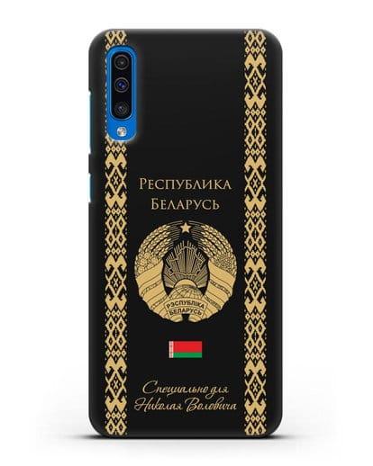 Чехол с орнаментом и гербом Республики Беларусь с именем, фамилией на русском языке силикон черный для Samsung Galaxy A50 [SM-A505F]