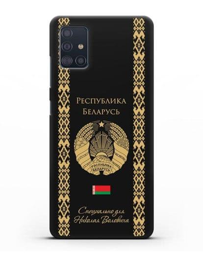 Чехол с орнаментом и гербом Республики Беларусь с именем, фамилией на русском языке силикон черный для Samsung Galaxy A51 [SM-A515F]