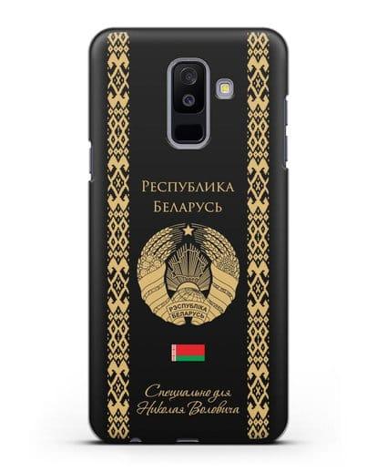 Чехол с орнаментом и гербом Республики Беларусь с именем, фамилией на русском языке силикон черный для Samsung Galaxy A6 Plus 2018 [SM-A605F]