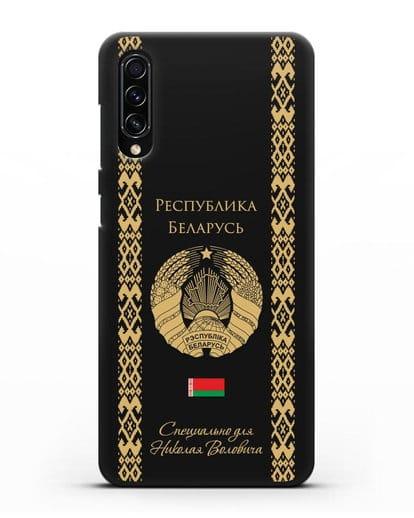 Чехол с орнаментом и гербом Республики Беларусь с именем, фамилией на русском языке силикон черный для Samsung Galaxy A70s [SM-A707F]