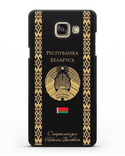 Чехол с орнаментом и гербом Республики Беларусь с именем, фамилией на русском языке силикон черный для Samsung Galaxy A7 2016 [SM-A710F]