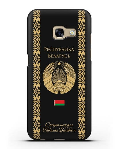 Чехол с орнаментом и гербом Республики Беларусь с именем, фамилией на русском языке силикон черный для Samsung Galaxy A7 2017 [SM-A720F]