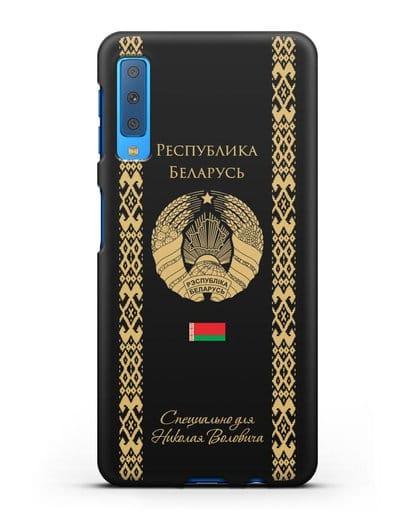 Чехол с орнаментом и гербом Республики Беларусь с именем, фамилией на русском языке силикон черный для Samsung Galaxy A7 2018 [SM-A750F]