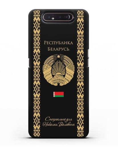 Чехол с орнаментом и гербом Республики Беларусь с именем, фамилией на русском языке силикон черный для Samsung Galaxy A80 [SM-A805F]