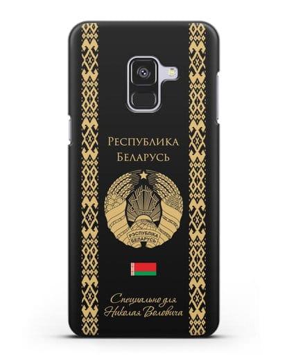 Чехол с орнаментом и гербом Республики Беларусь с именем, фамилией на русском языке силикон черный для Samsung Galaxy A8 Plus [SM-A730F]