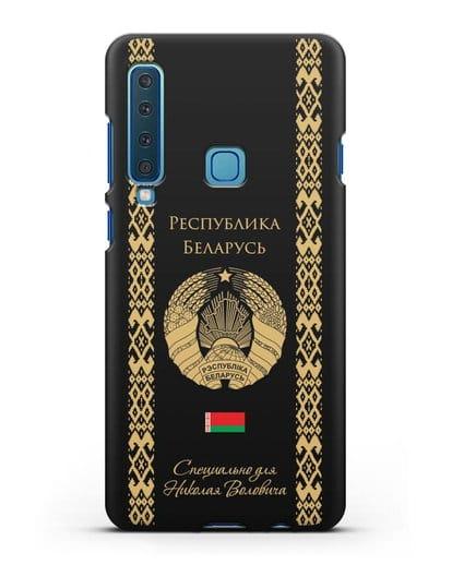 Чехол с орнаментом и гербом Республики Беларусь с именем, фамилией на русском языке силикон черный для Samsung Galaxy A9 (2018) [SM-A920]